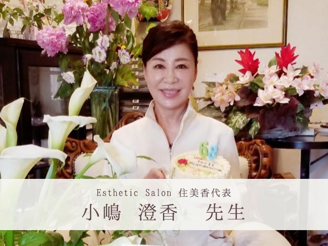 Esthetic Salon 住美香代表 小嶋 澄香 先生